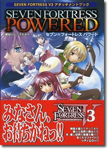 セブン=フォートレスパワード―SEVEN FORTRESS V3アタッチメントブック