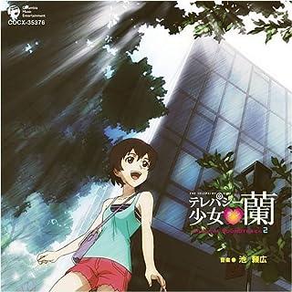 テレパシー少女 蘭 オリジナルサウンドトラック2