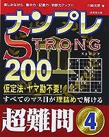 ナンプレSTRONG200 超難問〈4〉