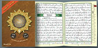 Tajweed Qur'an (Juz' Tabarak and Amma, Obvious Edition) (Arabic Edition)