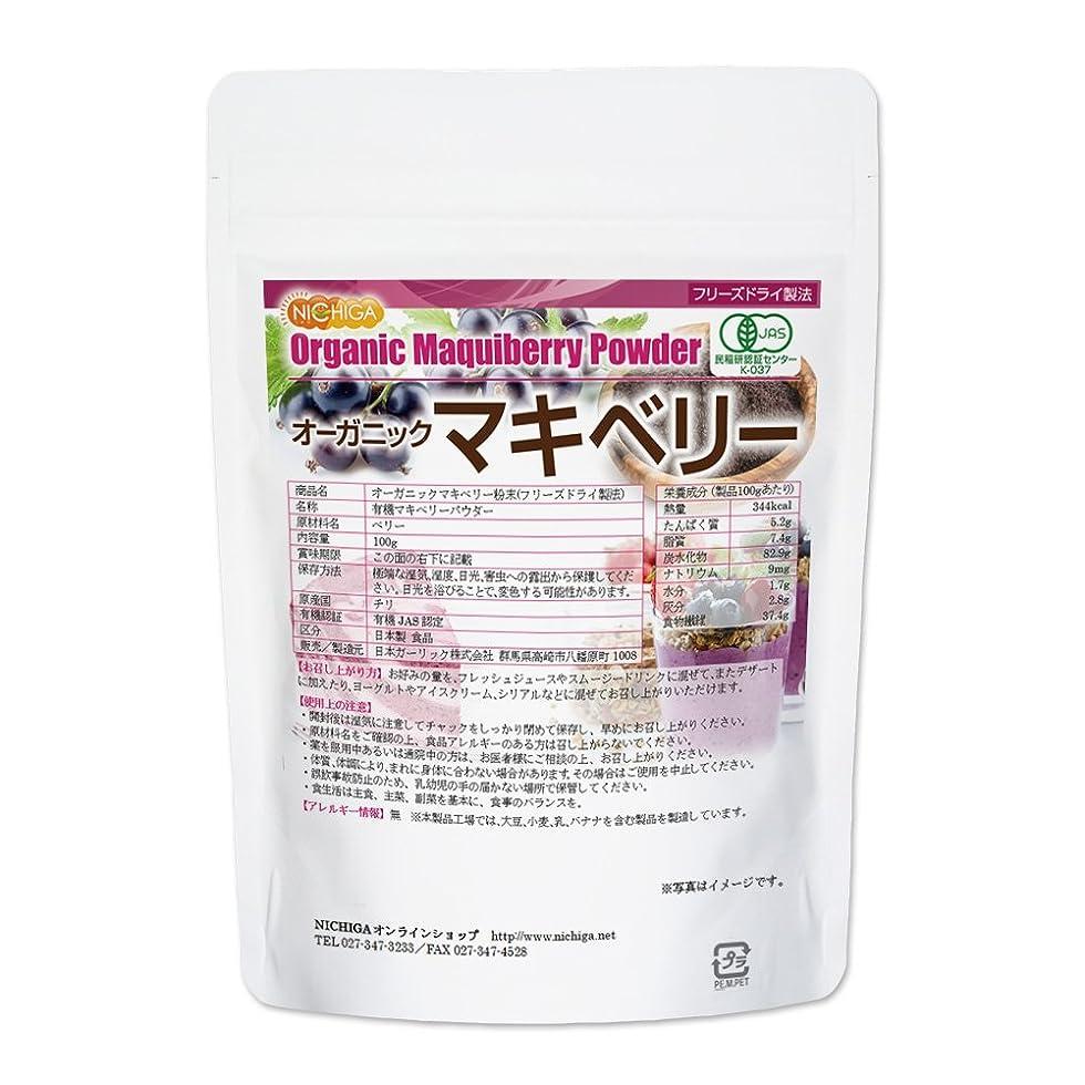 最高手がかり結び目オーガニック マキベリー 粉末 100g フリーズドライ製法 有機JAS認定 [01] NICHIGA(ニチガ)
