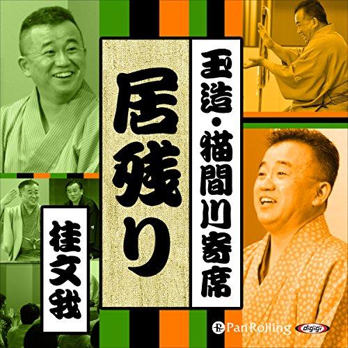 『【猫間川寄席ライブ】 居残り』のカバーアート