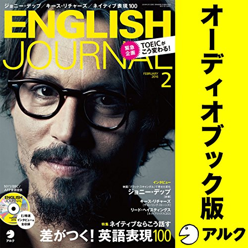 ENGLISH JOURNAL 2016年2月号(アルク) | アルク