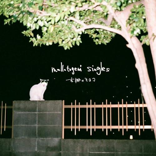 Mellotogeni Singles