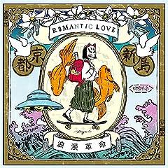 浪漫革命「ふれたくて」のジャケット画像