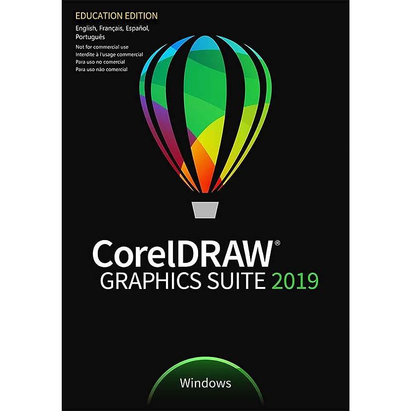 くつろぐ丘マーチャンダイジングCoreldraw Graphics Suite 2019 Education Edition Windows[並行輸入品] 別途 日本語マニュアル付き