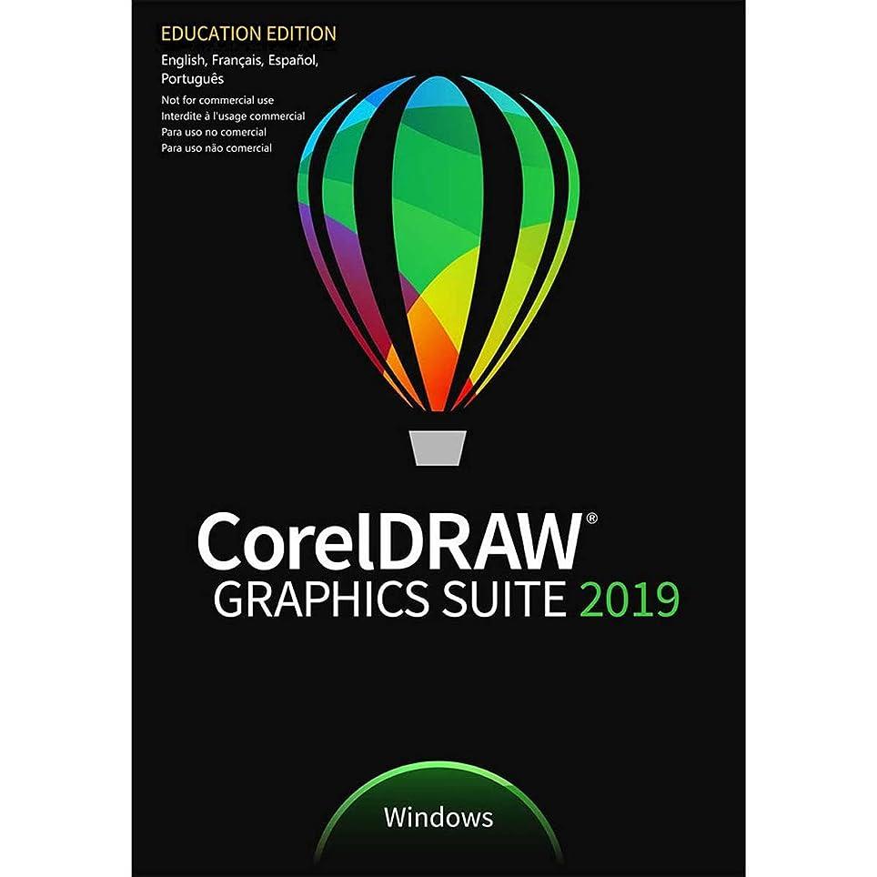 同時楽なゲインセイCoreldraw Graphics Suite 2019 Education Edition Windows[並行輸入品] 別途 日本語マニュアル付き