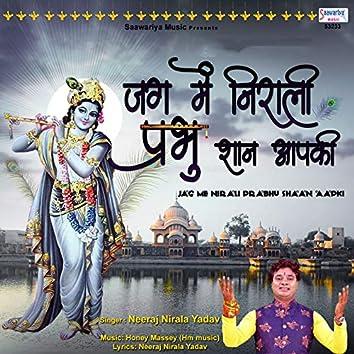 Jag Me Nirali Prabhu Shaan Aapki