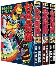 七色仮面 コミック 1-3巻セット (マンガショップシリーズ)