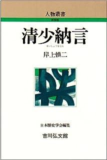清少納言 (人物叢書)