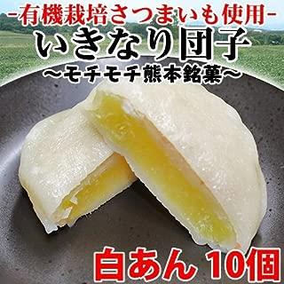 秘密のケンミンSHOW いきなり団子 白あん10個×1セット かんしょや 有機栽培サツマイモを使用した、モチモチの熊本銘菓。