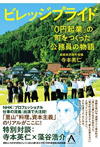 ビレッジプライド 「0円起業」の町をつくった公務員の物語 - 寺本 英仁