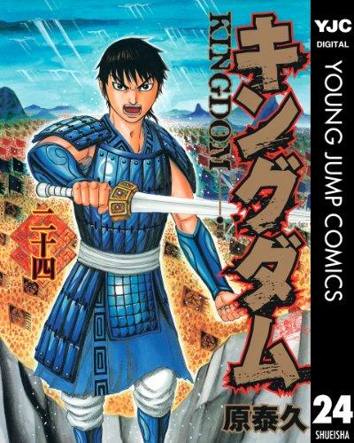 キングダム 24 (ヤングジャンプコミックスDIGITAL)