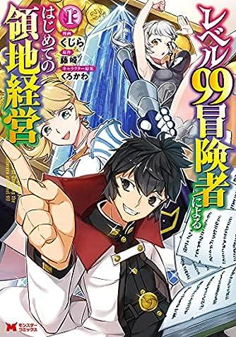 レベル99冒険者によるはじめての領地経営(1) (モンスターコミックス)