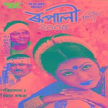 Rupali-2000