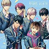 彼らの恋の行方をただひたすらに見守るCD 「男子高校生、はじめての」オールコンビネーションCD vol.1