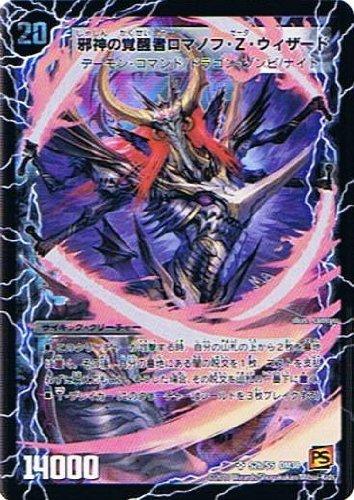 【デュエルマスターズ】《覚醒編 第3弾 超竜VS悪魔 エンジェリック・ウォーズ》時空の邪眼ロマノフZ 邪神の覚醒者ロマノフ・Z・ウィザードスーパーレア dm38-s2