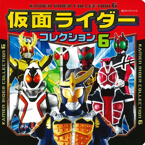 仮面ライダーコレクション6 (超ひみつゲット!)の詳細を見る