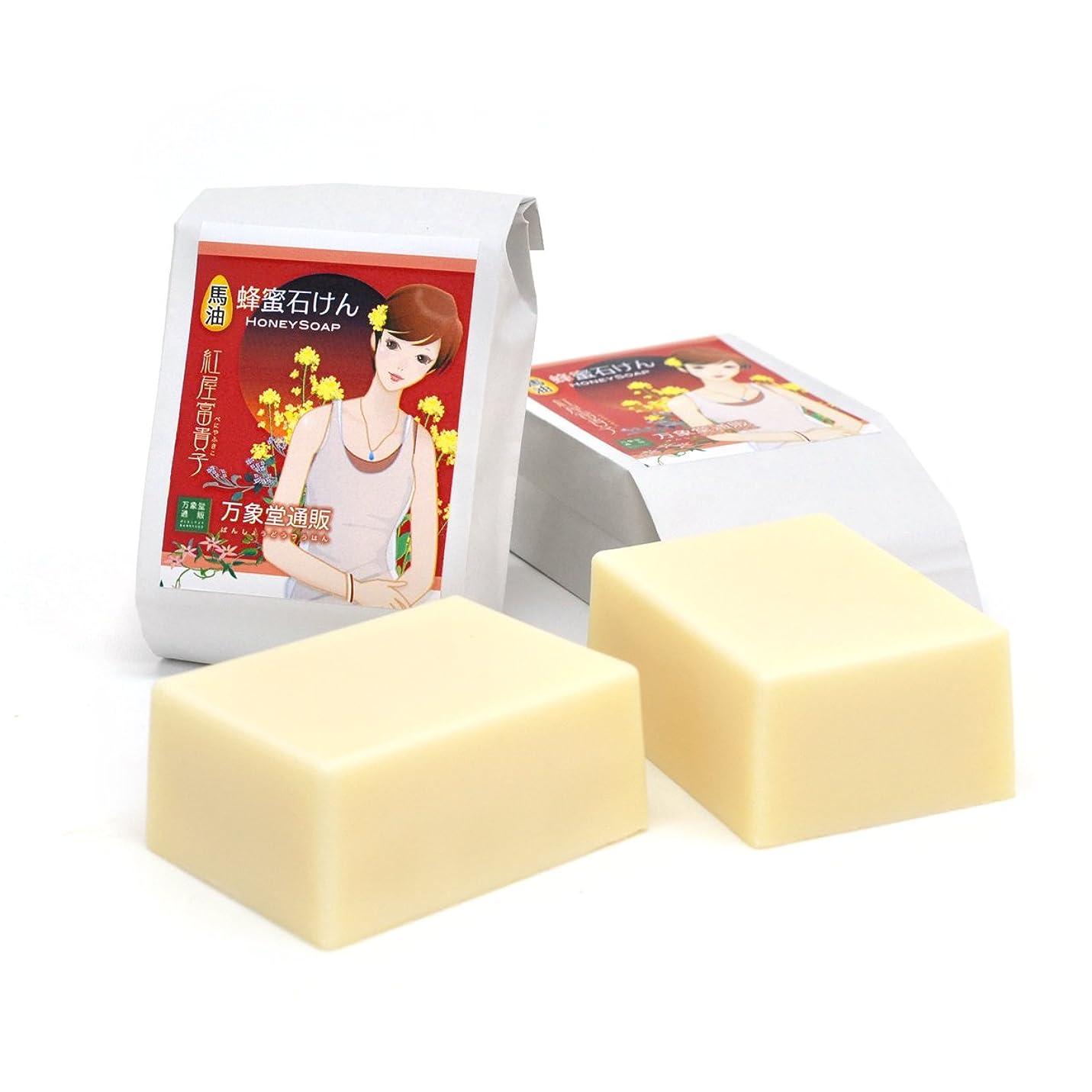 去る安らぎ暖かさ森羅万象堂 馬油石鹸 90g×2個 (国産)熊本県産 国産蜂蜜配合