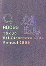 ADC年鑑〈1999〉 (ADC TOKYO ART DIRECTOR'S CLUB ANNUAL)