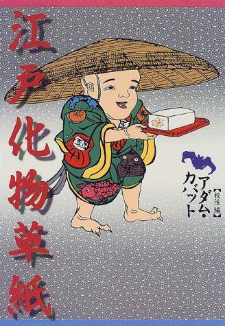江戸化物草紙