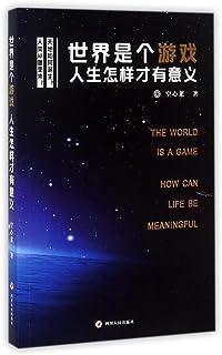 世界是个游戏,人生怎样才有意义