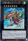 遊戯王 GAOV-JP046-SR 《迅雷の騎士ガイアドラグーン》 Super