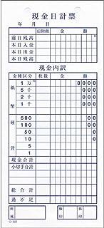 現金日計表 20冊【つ-60】[みつや チケット 領収書 包み割引]