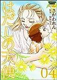 はだしの天使 (4) (ぶんか社コミックス)