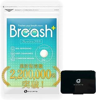 ブレッシュ Breashプラス 1袋 30粒 グレープフルーツミント味 タブレット シャンピニオン デオアタック 【オリジナルサプリメントケース付き】