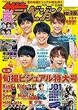 ザテレビジョン 関西版 2020年8/28号