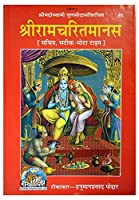 Sri Ram Charitya Masan (Hindi)