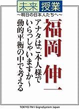 表紙: あなたはご本人様でいらっしゃいますか~動的平衡の中で考える 未来授業~明日の日本人たちへ~ | 福岡 伸一