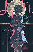 よふかしのうた (7) (少年サンデーコミックス)
