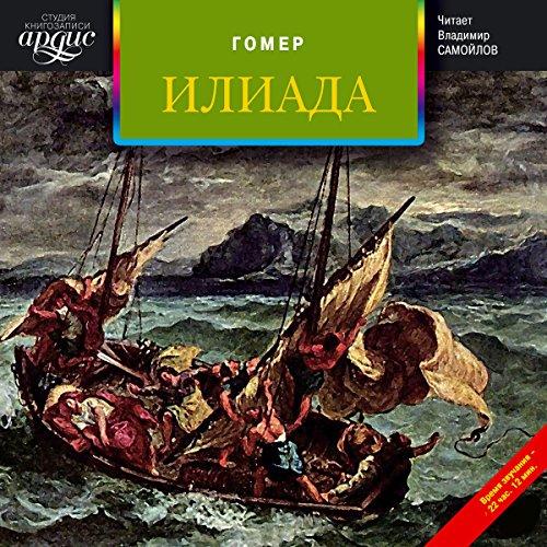 Iliada audiobook cover art
