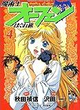 魔術士オーフェンはぐれ旅4 (角川コミックスドラゴンJr.)