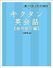 表紙: [無料音声DL付]キクタン英会話【海外旅行編】 | 一杉 武史