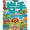 るるぶ岩手 盛岡 花巻 平泉 八幡平'22 (るるぶ情報版(国内))