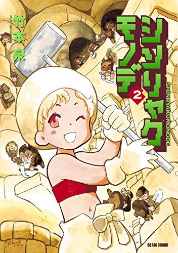 シンリャクモノデ 2 (ビームコミックス)