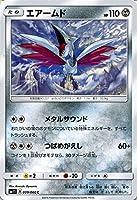 ポケモンカードゲーム サン&ムーン エアームド / コレクション サン(PMSM1S)/シングルカード
