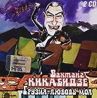 Georgia - My Love / Gruziya - Lubov moya. Vahtang Kikabidze [Double CD] (2006-05-03)