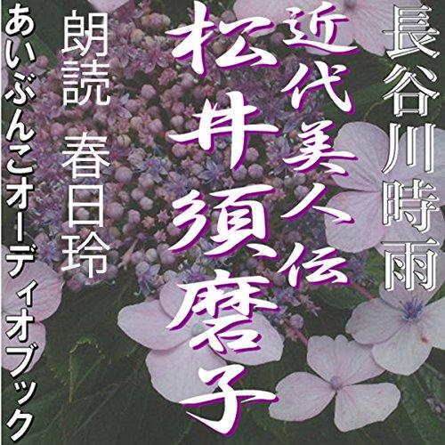 近代美人伝・松井須磨子 | 長谷川 時雨
