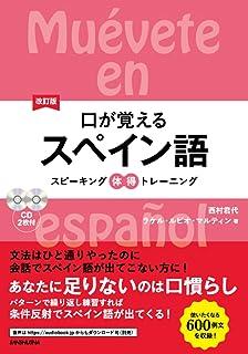 CD2枚付 改訂版 口が覚えるスペイン語 スピーキング体得トレーニング