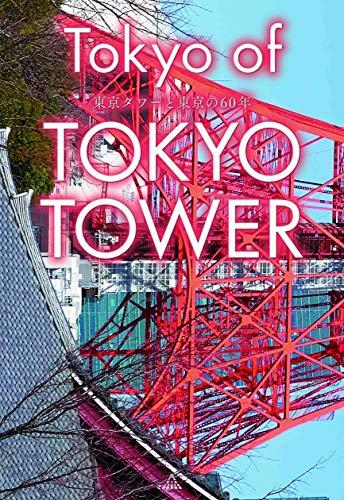 Tokyo of TOKYO TOWER 東京タワーと東京の60年 ([テキスト])