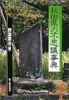 秋田県の不思議事典