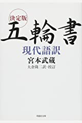 決定版 五輪書現代語訳 (草思社文庫) 文庫