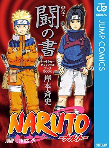 NARUTO―ナルト― [秘伝の書] キャラクターオフィシャルデータBOOK [Naruto Hiden no Sho Kyarakuta ofisharu Deta BOOK]