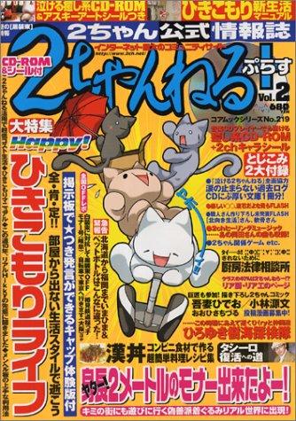 2ちゃんねる+ Vol.2   コアムックシリーズ 219
