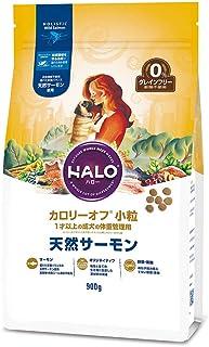 HALO(ハロー) 犬 カロリーオフ 小粒 天然サーモン グレインフリー 900g