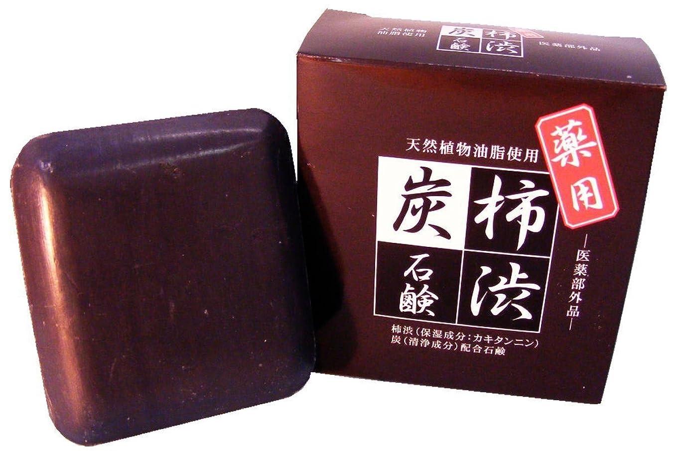登録彫刻地震ラポール 薬用 柿渋炭石鹸 90g